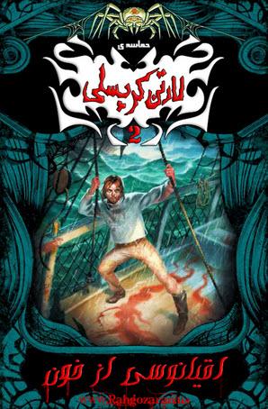 « حماسه لارتن کرپسلی» جلد دوم : اقیانوسی از خون|دارن شان